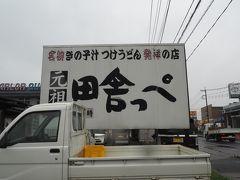 元祖田舎っぺうどん 北本店