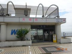 夫婦岩(三重県伊勢市)