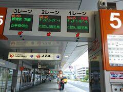 定刻より早く東京国際空港に到着。 1階の到着階にあるリムジンバス乗り場も人が少ない… いつもなら人が多くいますが、東京ディズニーリゾート行きのリムジンバスを待っている人は、数名ほど…