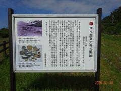 伊良湖東大寺瓦窯跡を訪れてみました