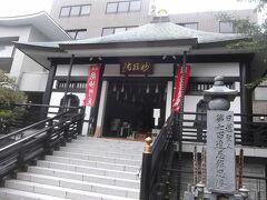 さくら坂通り脇の妙経寺. 日蓮宗の寺院.