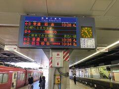 名鉄金山総合駅です。土曜日なのにガラガラ。。。どこもこの世界、鉄道会社かなり深刻ですよね。。。。