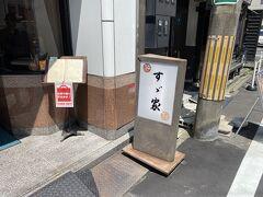 地元の人オススメのとんかつ屋にひさびさの2度目の見参!!
