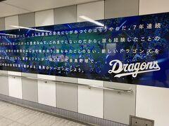 ナゴヤドーム矢田駅着!!!