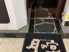 大崎に移動 月の宴で夕食にしました。