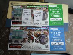 JRで三ノ宮駅に到着しました。 神戸どうぶつ王国へ行くのですが、 事前に調べていたポートライナーとのセット券を、 ポートライナー三ノ宮インフォメーションで買いました。 「神戸どうぶつ王国・ポートライナーセット券」 大人1800円(通常の入場券1800円+運賃580円) 65歳以上1300円(通常の入場券1300円+運賃580円) ※公的身分証明書が必要です。 ポートライナーは三宮-どうぶつ王国前が片道290円です。 かなりお得です。 ポートライナー公式HP https://www.knt-liner.co.jp/ticketinfo/2293/