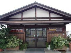 神戸どうぶつ王国の玄関です。 もともと、この施設は「花鳥園」でしたが、 「神戸どうぶつ王国」になってから、 動物も見られるようになりました。
