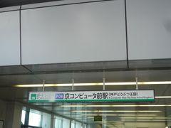 さて、京コンピュータ前駅に到着しました。 スーパーコンピュータ「京」のニュースを見るたびに、 蓮舫議員の「二位じゃダメなんですか?」の映像を思い出します。