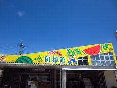 GO CHIBA!  本日は、お米を買いにでかけます。スイカもあったらいいなぁ。スイカと言えば、千葉なら富里!もう遅いかなぁ。と思いつつ。JAのお店に到着。