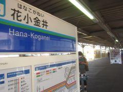 本日は午前9時に西武新宿線で花小金井駅に到着です