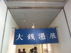企画展は「大銭湯展」 江戸時代から現在までの銭湯の歴史などが紹介されています