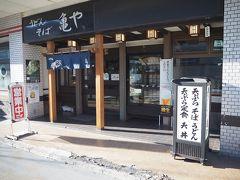 亀や天ぷら店