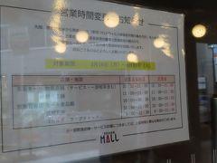新型コロナの影響で  京阪モールの営業時間は  変更になっていました