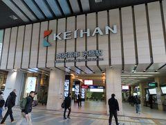 チェックアウト後   京阪電車で行くと 京都まで楽なのですが  白浜から東京までの通し切符だったので  JRの駅に向かいます