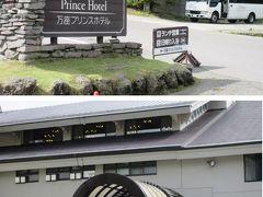 万座温泉 万座プリンスホテル
