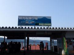 さて。 美幌からまたまた走って南下して、やって来たのはこちら「阿寒湖遊覧船」乗り場(*^。^*)