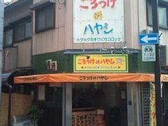 近鉄郡山駅前まで来ました~、おやつタイム!、  その商店街入口角に在る「ころっけのハヤシ」は地元では超有名店な揚物屋です。 精肉店ではありませんが中々の旨いコロッケです!。  *詳細はクチコミでお願いします