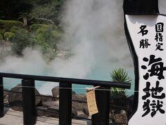 【海地獄(国指定名勝)】 神秘的なコバルトブルー 絶えず立ち上る湯気