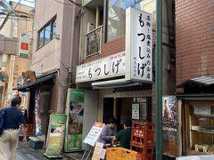 続いてはモツ串焼で有名なもつしげさんへ。 今回は人数が多くてお店も混んでいた事から道路向かいにある離れの方へ案内されました。