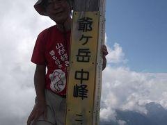 中峰です お爺さんと爺ヶ岳(笑)