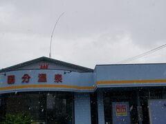 では1湯目 国分町にある「国分温泉」 そのままですやん(^^;  この辺りから雲行きが怪しくなり かなりの大雨になってしまいました