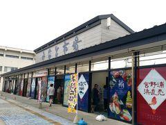 みなと市場 日和山公園から山居倉庫まで最上川の河口沿いを歩いていくとありました。 市場となっていますが飲食店がメインのようでお店の前には朝早くから行列ができていました。