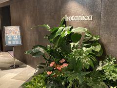 夕食は一か所だけになったレストラン。ボタニカで。 山の中でシティホテルのダイニングと吉兆というロイヤルホテル時代からみるとカジュアルになりました。