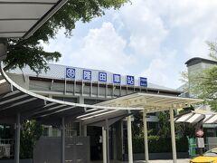 最寄り駅である隆田駅。 約30分で到着。