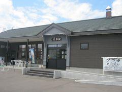 数年前にリニューアルされた比布駅舎。 もう完全に見慣れてしまいました…。