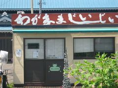 さて、北永山駅傍には、知られざる名所が一つあります。  それがこちらのお店。