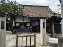「養願寺」という名前のお寺が見えてきました。 願いを養う…とは、素敵なお名前だなと思い、お参りさせていただきました。