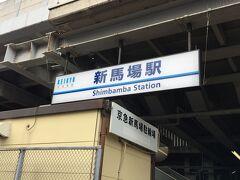 新馬場駅に到着。