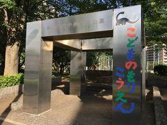 子供の森公園とポップな文字で書かれたゲートがありました。