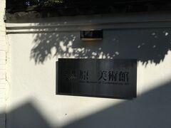 閑静な住宅街の中に原美術館がありました。