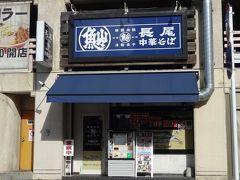 青森2日目。7:10にホテルを出発して、近くの「くどうラ-メン」で朝ラ-の予定でしたが店は8:00からの営業のため「長尾中華そば」に変更。今日は、青森の伝統的あっさり煮干しラーメン(あっさり×ちぢれ麺:650円)です。  店には朝早くなら数名の客がいたため、青森県人以外は写真を撮らず静かに食べるだけでした(コロナの影響)。 青森に来たらやっぱり王道系の「あっさり煮干ラ-メン」が最高です。