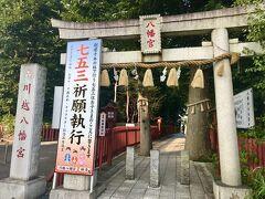 川越八幡神社