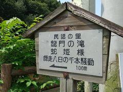 駐車場から江川を渡ると案内看板が。