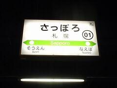 札幌、着きました