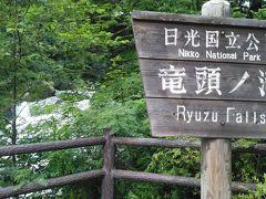 竜頭ノ滝(栃木県日光市)