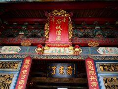 次は、台湾府城隍廟へ。台南三大扁額の一つ「爾來了」が奥に見える。