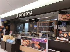 <きのとや 新千歳空港店> 大好きな、チーズスフレを購入しようと思ったら「Sold out」でお店閉まっている(-_-;) 人いっぱいいるのに 店の前に商品があるけど、何処で支払うの??