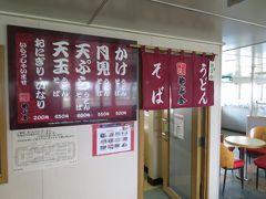仙厳園バス停からシティービューで桜島桟橋(水族館)まで移動し、桜島フェリーに乗船。鹿児島港から乗船する時は後払いで桜島港で料金を支払います。こちらもキュートパスで乗れちゃいます。 船内には、うどん屋があります。ここのうどん美味しいと評判らしいです。今回は桜島でランチの為食べませんでした。