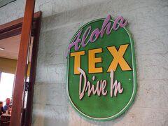 パワースポットで元気チャージ後、小腹が空いたので立ち寄ったのがこちら。  『TEX Drive In』  オーダーするのはもちろん