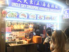 マックスウェルのホーカー内の超有名店。 ここのチキンライスはやはり美味しい。