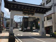 唐人屋敷跡の門 鎖国政策により設置された中国人住居地区です