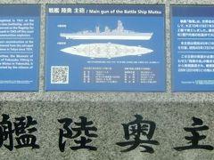 主砲の製造方法、展示の経緯などの解説が添えられている。