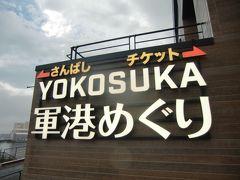 COASKA側の岸壁にはYOKOSUKA軍港めぐりのチケット販売所と桟橋がある。
