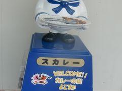 横須賀海軍カレー本舗