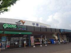朝7時過ぎに出発して、東名の渋滞を抜けたあと小田原厚木道路の平塚PAで軽い朝ごはん。