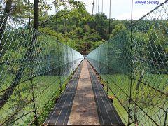 【とっくり吊橋】 無補剛吊橋。  一人分の幅しかない吊橋が信貴山の奥にありました。